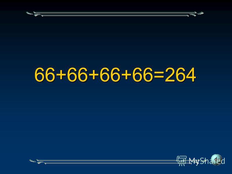 66+66+66+66=264
