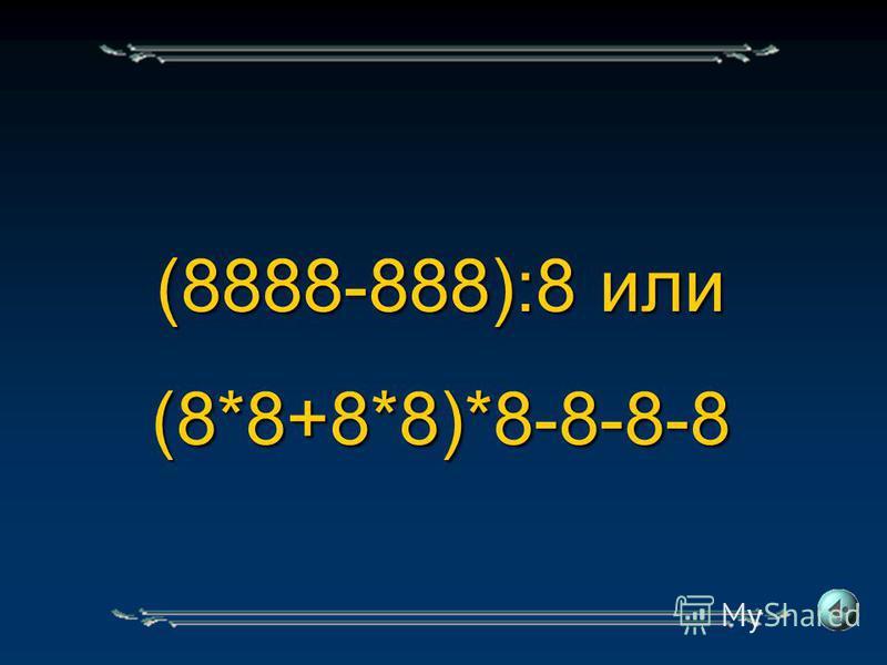 (8888-888):8 или (8*8+8*8)*8-8-8-8