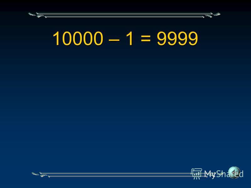 10000 – 1 = 9999
