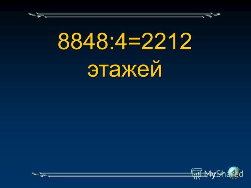 8848:4=2212 этажей