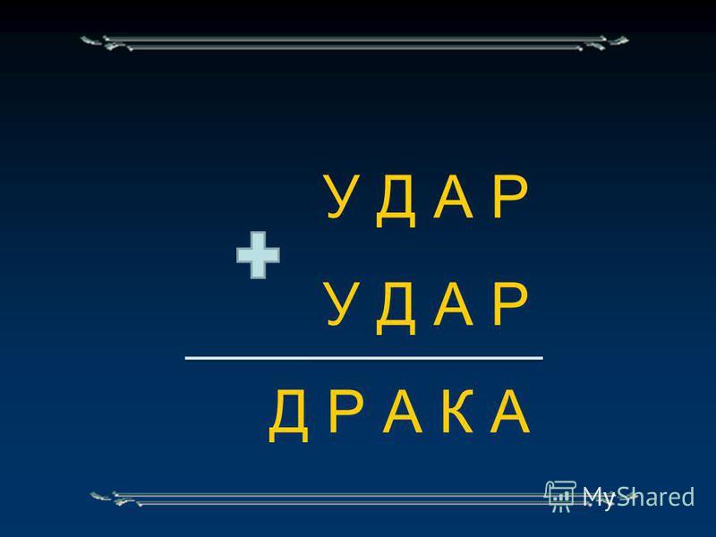 У Д А Р Д Р А К А