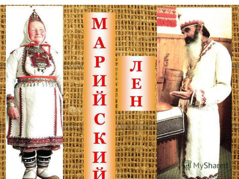 МАРИЙСКИЙМАРИЙСКИЙ ЛЕНЛЕН