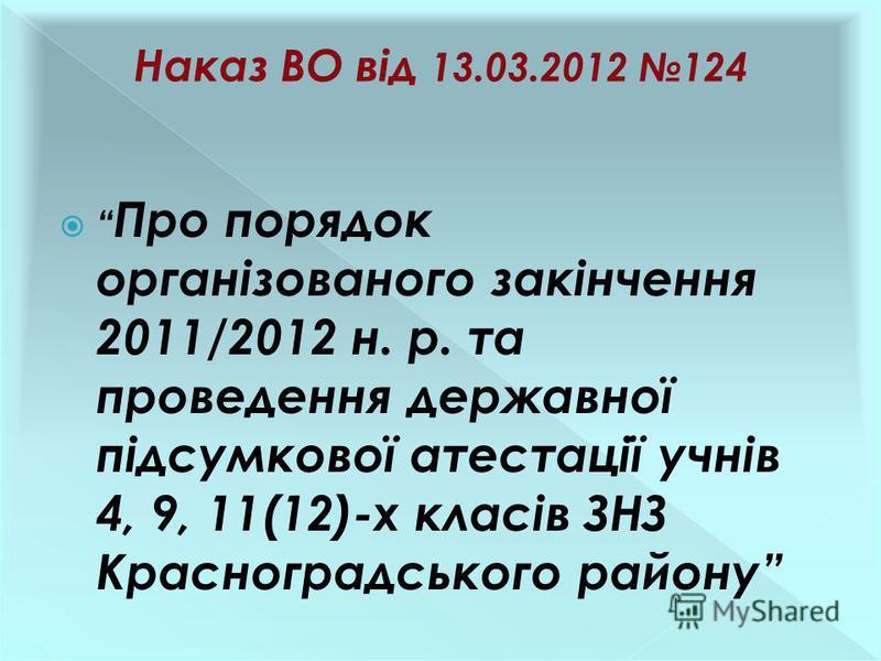 Про порядок організованого закінчення 2011/2012 н. р. та проведення державної підсумкової атестації учнів 4, 9, 11(12)-х класів ЗНЗ Красноградського району