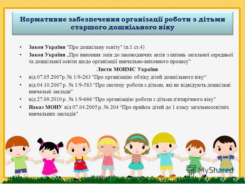 Нормативне забезпечення організації роботи з дітьми старшого дошкільного віку Закон України
