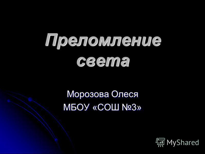 Преломление света Морозова Олеся МБОУ «СОШ 3»