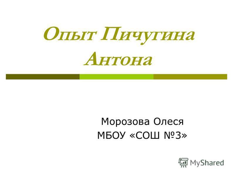Опыт Пичугина Антона Морозова Олеся МБОУ «СОШ 3»