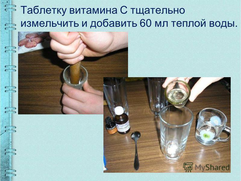 Таблетку витамина С тщательно измельчить и добавить 60 мл теплой воды.