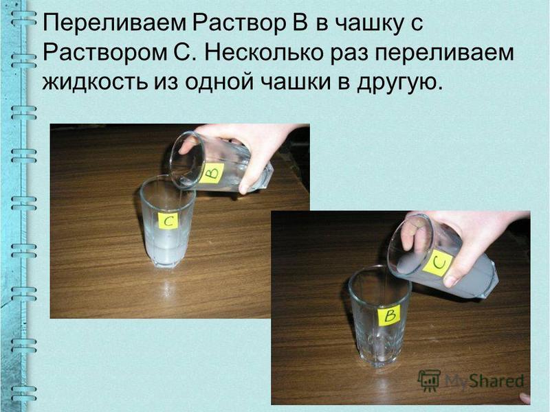 Переливаем Раствор В в чашку с Раствором С. Несколько раз переливаем жидкость из одной чашки в другую.