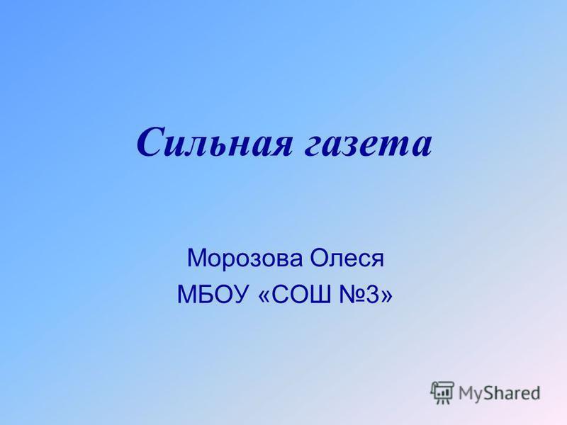 Сильная газета Морозова Олеся МБОУ «СОШ 3»