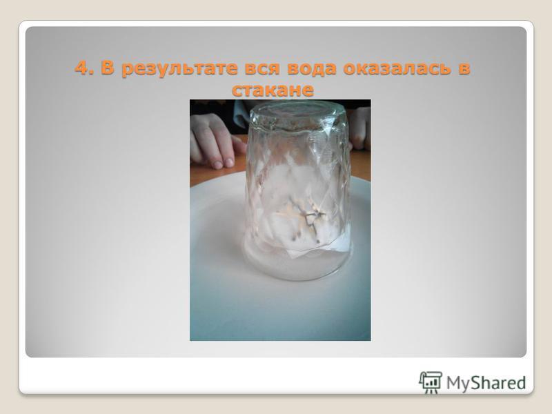 4. В результате вся вода оказалась в стакане