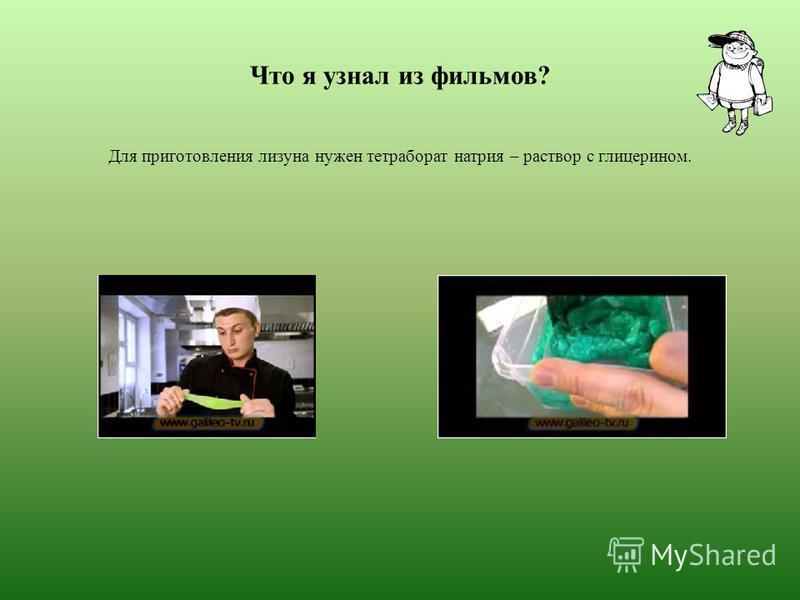 Что я узнал из фильмов? Для приготовления лизуна нужен тетраборат натрия – раствор с глицерином.