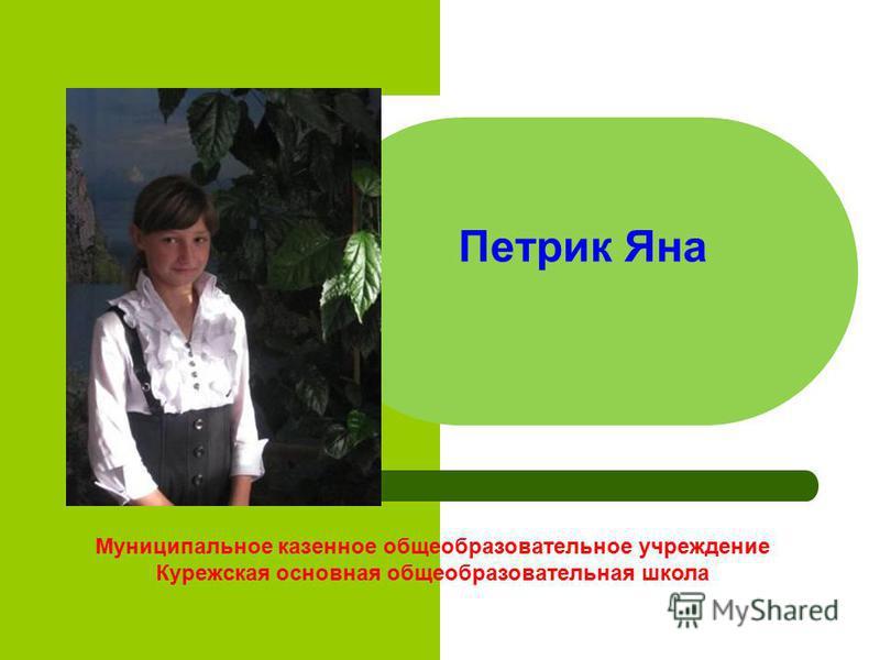 Петрик Яна Муниципальное казенное общеобразовательное учреждение Курежская основная общеобразовательная школа