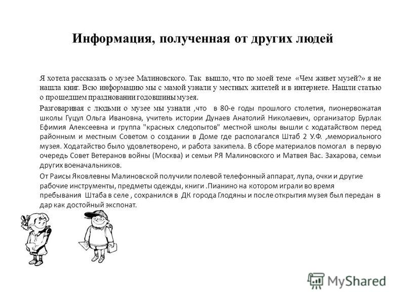 Информация, полученная от других людей Я хотела рассказать о музее Малиновского. Так вышло, что по моей теме «Чем живет музей?» я не нашла книг. Всю информацию мы с мамой узнали у местных жителей и в интернете. Нашли статью о прошедшем праздновании г