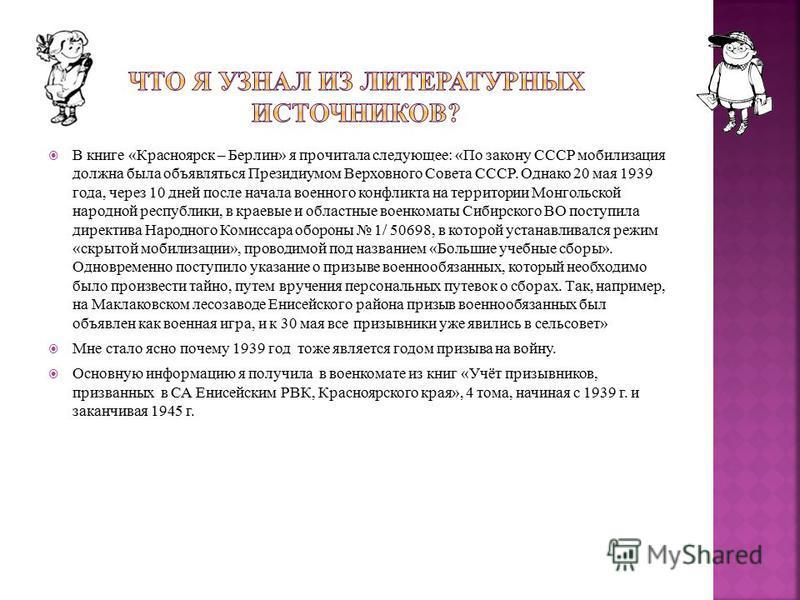 В книге «Красноярск – Берлин» я прочитала следующее: «По закону СССР мобилизация должна была объявляться Президиумом Верховного Совета СССР. Однако 20 мая 1939 года, через 10 дней после начала военного конфликта на территории Монгольской народной рес