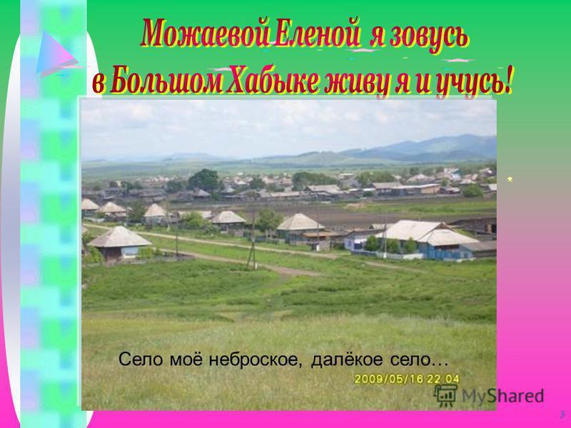 3 Село моё неброское, далёкое село…