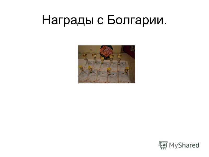 Награды c Болгарии.
