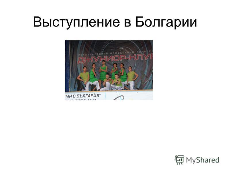 Выступление в Болгарии
