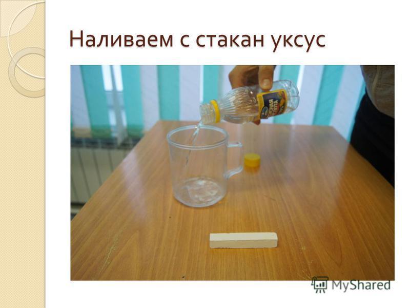 Наливаем с стакан уксус