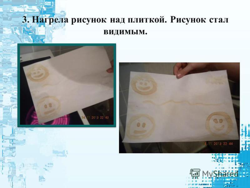 3. Нагрела рисунок над плиткой. Рисунок стал видимым.