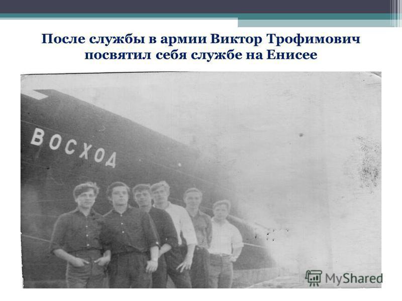 После службы в армии Виктор Трофимович посвятил себя службе на Енисее