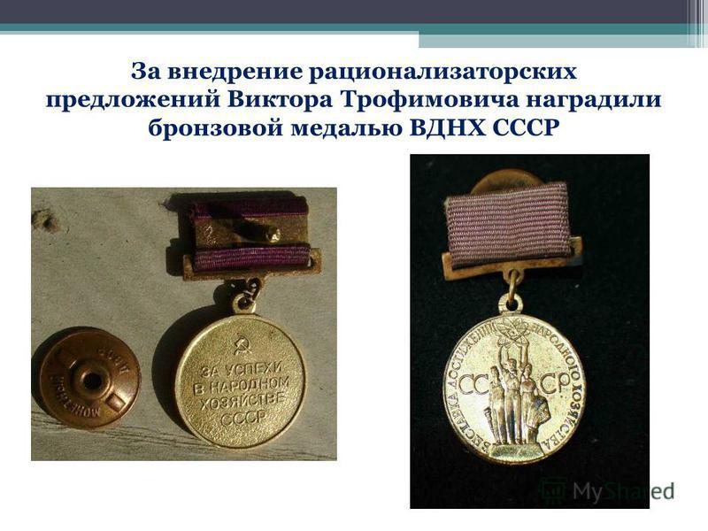 За внедрение рационализаторских предложений Виктора Трофимовича наградили бронзовой медалью ВДНХ СССР
