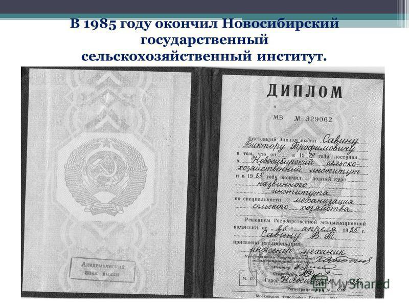В 1985 году окончил Новосибирский государственный сельскохозяйственный институт.