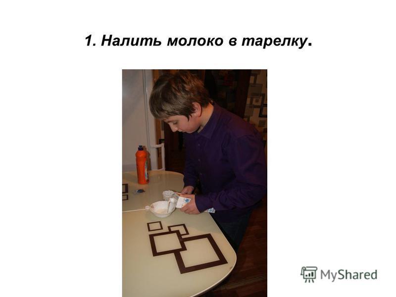 1. Налить молоко в тарелку.