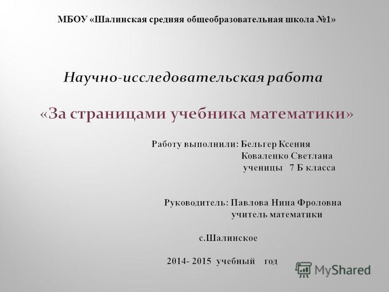МБОУ «Шалинская средняя общеобразовательная школа 1»