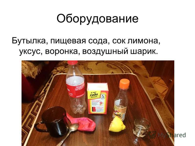 Оборудование Бутылка, пищевая сода, сок лимона, уксус, воронка, воздушный шарик.