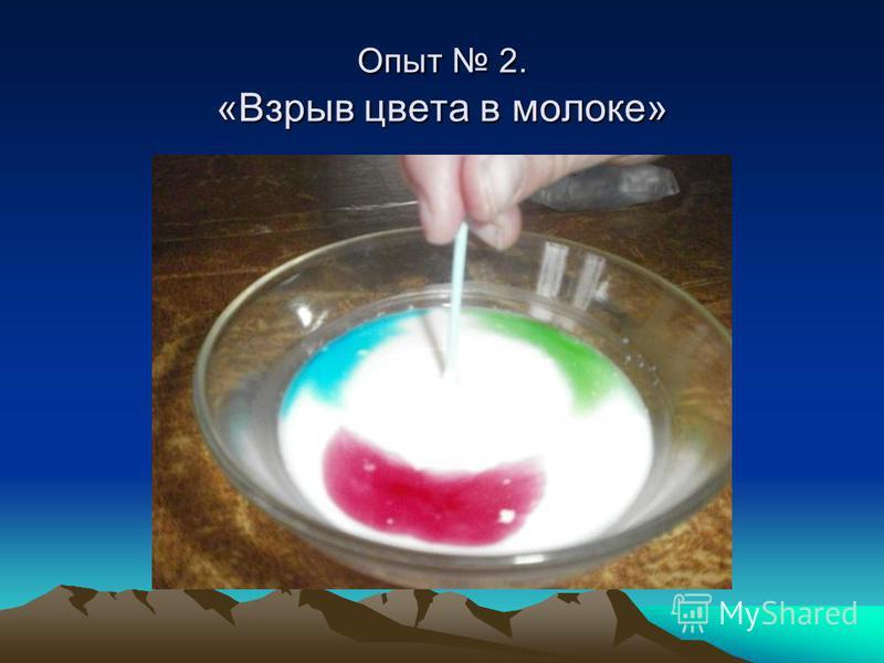 Опыт 2. «Взрыв цвета в молоке»