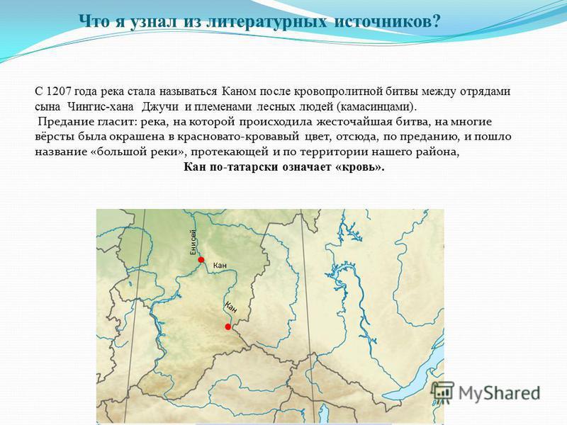 Что я узнал из литературных источников? С 1207 года река стала называться Каном после кровопролитной битвы между отрядами сына Чингис-хана Джучи и племенами лесных людей (камасинцами). Предание гласит: река, на которой происходила жесточайшая битва,