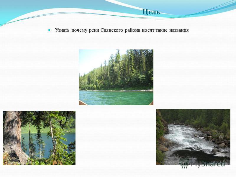 Цель Узнать почему реки Саянского района носят такие названия