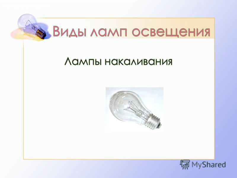 лампы накаливания;