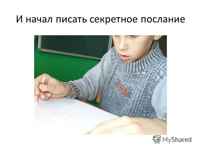 И начал писать секретное послание