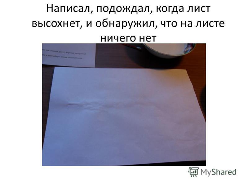 Написал, подождал, когда лист высохнет, и обнаружил, что на листе ничего нет
