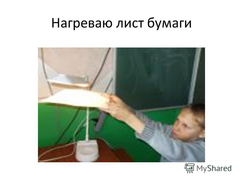 Нагреваю лист бумаги