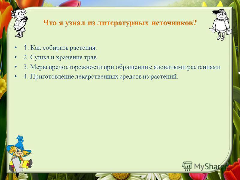 1. Как собирать растения. 2. Сушка и хранение трав 3. Меры предосторожности при обращении с ядовитыми растениями 4. Приготовление лекарственных средств из растений.