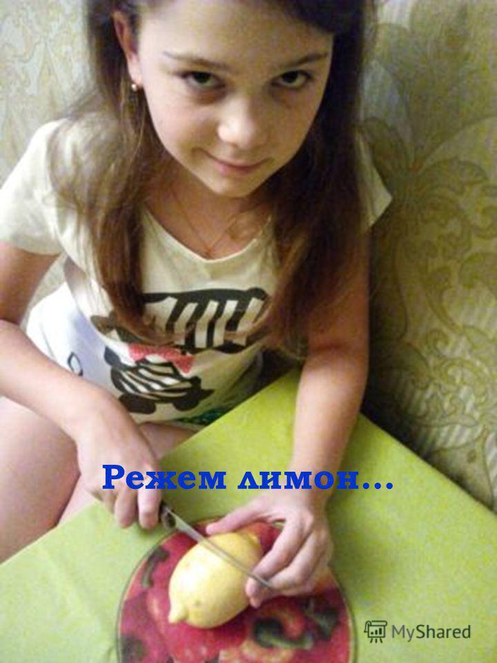 Режем лимон…