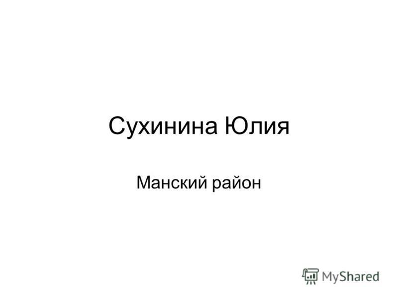 Сухинина Юлия Манский район