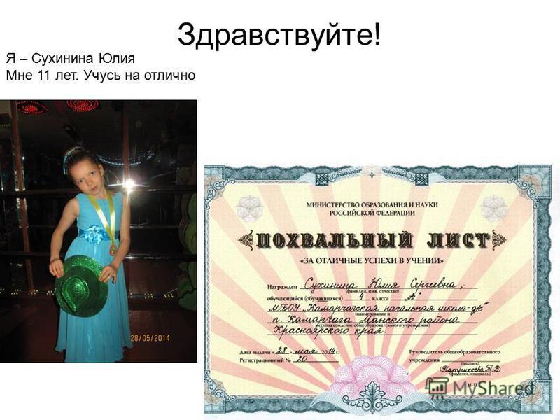 Здравствуйте! Я – Сухинина Юлия Мне 11 лет. Учусь на отлично