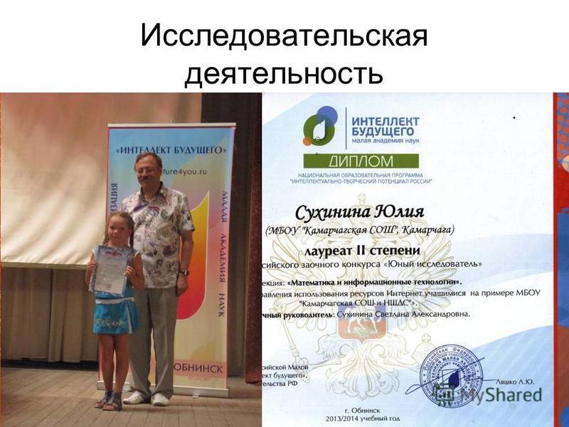 Исследовательская деятельность С первого класса занимаюсь исследовательской деятельностью Участвовала в очных и заочных районных, краевых и российских конференциях.