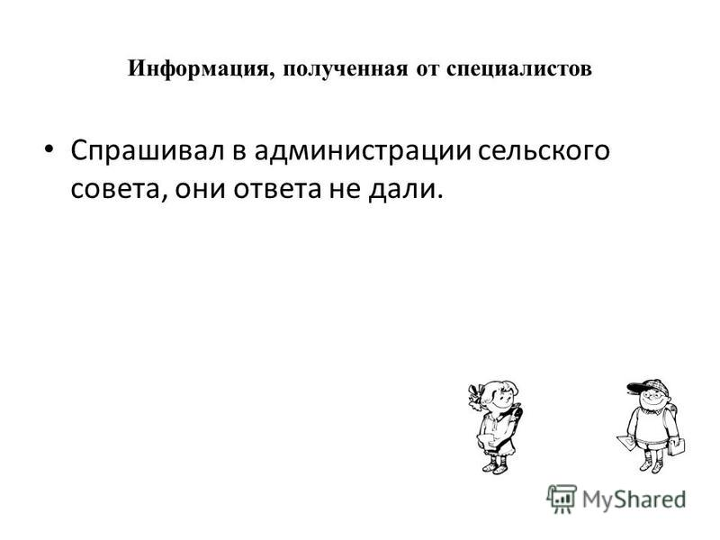 Информация, полученная от специалистов Спрашивал в администрации сельского совета, они ответа не дали.