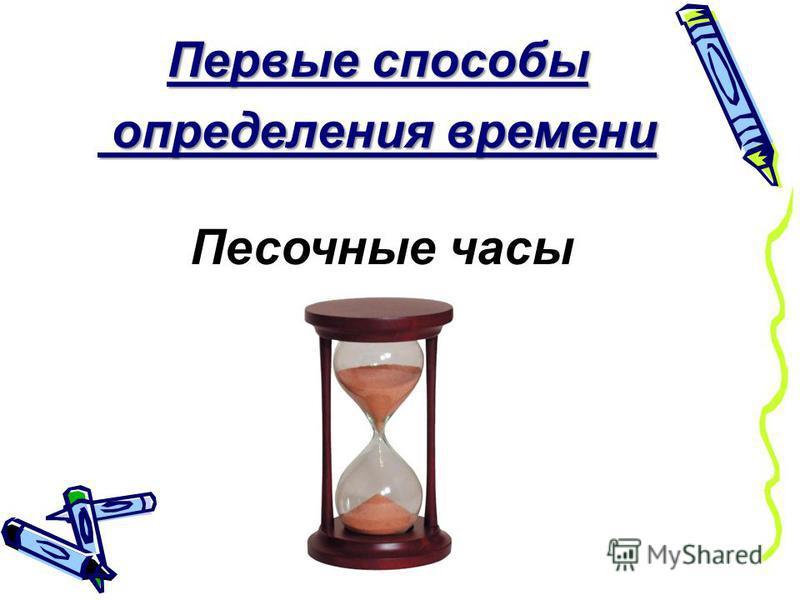 Первые способы определения времени определения времени Песочные часы
