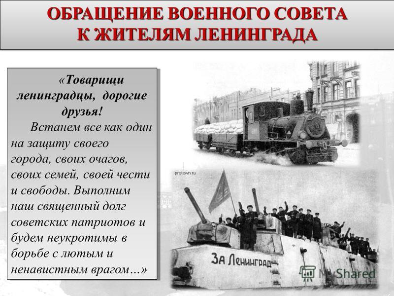 «Товарищи ленинградцы, дорогие друзья! Встанем все как один на защиту своего города, своих очагов, своих семей, своей чести и свободы. Выполним наш священный долг советских патриотов и будем неукротимы в борьбе с лютым и ненавистным врагом…» «Товарищ