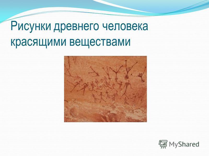 Рисунки древнего человека красящими веществами