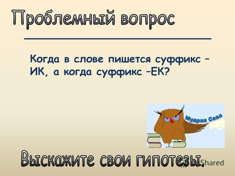 КЛЮЧ___ ЗАМОЧ___