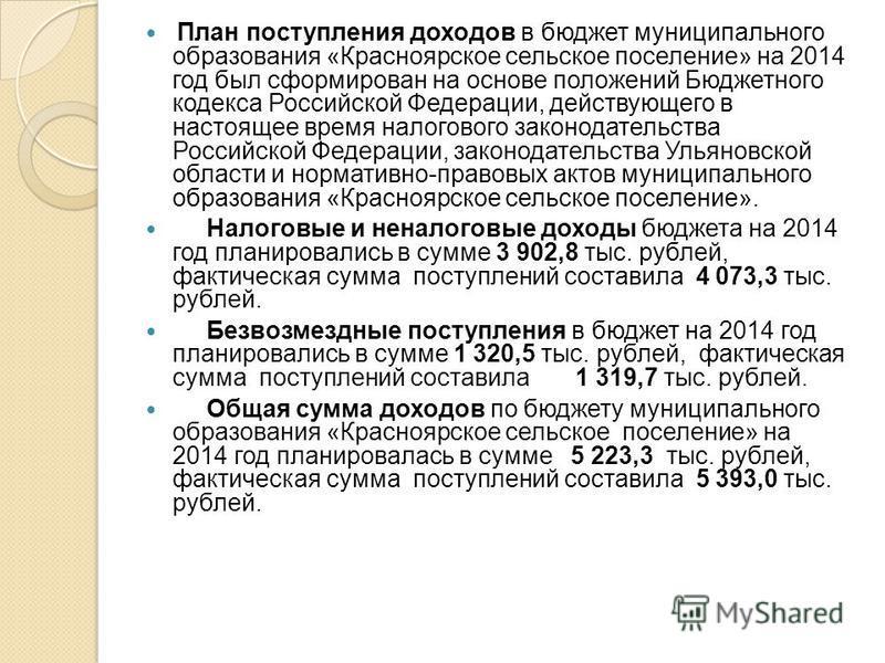 План поступления доходов в бюджет муниципального образования «Красноярское сельское поселение» на 2014 год был сформирован на основе положений Бюджетного кодекса Российской Федерации, действующего в настоящее время налогового законодательства Российс