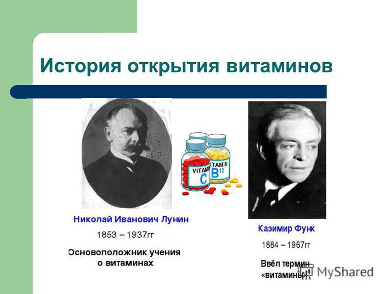 История открытия витаминов