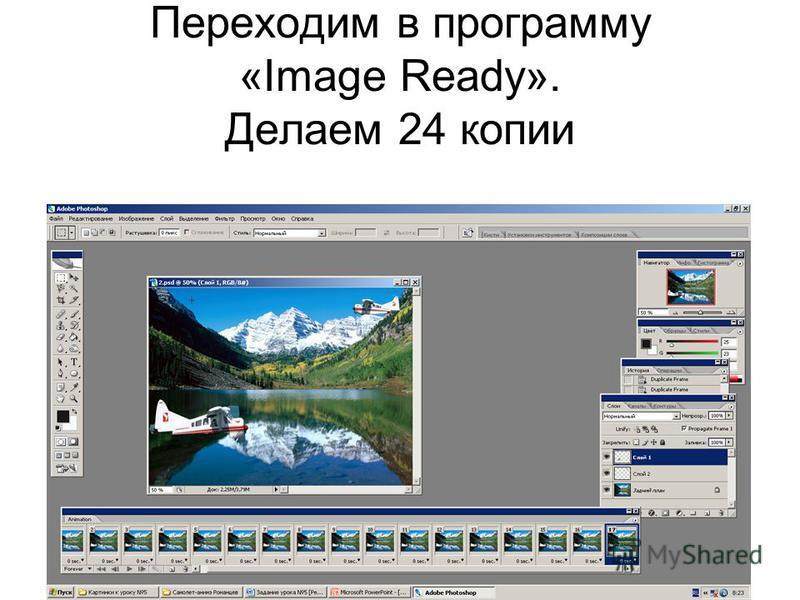 Переходим в программу «Image Ready». Делаем 24 копии