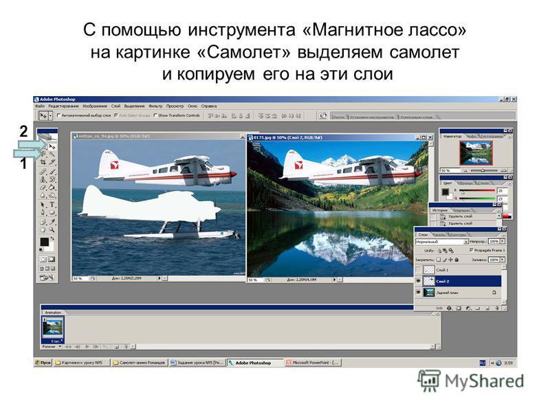 С помощью инструмента «Магнитное лассо» на картинке «Самолет» выделяем самолет и копируем его на эти слои сммссммс 2 1